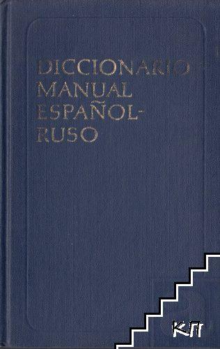 Diccionario manual еspañol-ruso