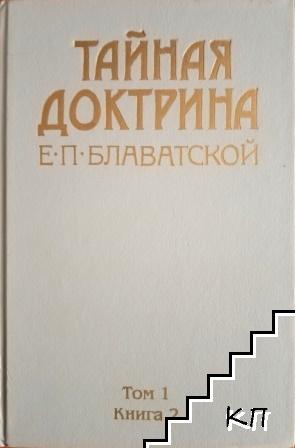 Тайная доктрина. Том 1: Космогенезис. Книга 2