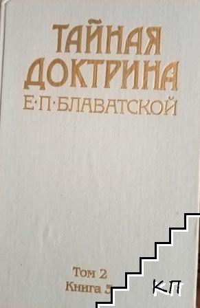 Тайная доктрина. Том 2: Антропогенезис. Книга 3