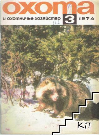 Охота и охотничье хозяйство. Бр. 3 / 1974