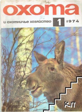 Охота и охотничье хозяйство. Бр. 1 / 1974