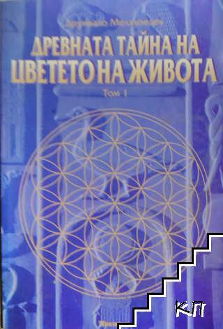 Древната тайна на Цветето на живота. Том 1