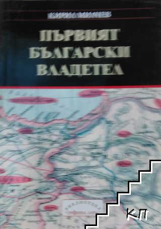 Първият български владетел