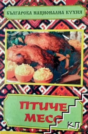 Българска национална кухня: Птиче месо