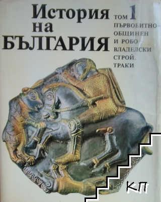 История на България. Том 1: Първобитнообщинен и робовладелски строй. Траки