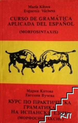 Курс по практическа граматика на испански език