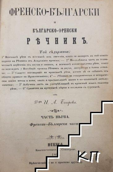 Френско-български и българско-френски речникъ. Часть 1: Френско-българска часть
