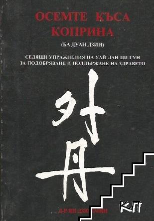 Осемте къса коприна (Ба Дуан Дзин)