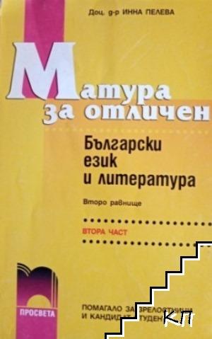 Матура за отличен. Български език и литература. Част 2