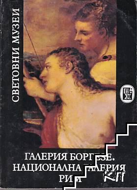 Галерия Боргезе. Национална галерия - Рим