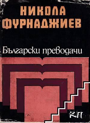 Никола Фурнаджиев: Избрани преводи