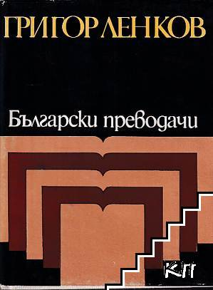 Григор Ленков: Избрани преводи
