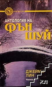 Антология на Фън Шуй