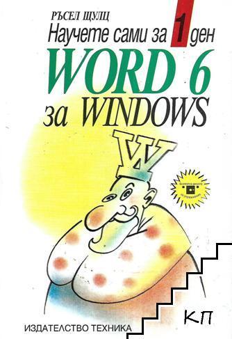 Научете сами за 1 ден Word 6 за Windows