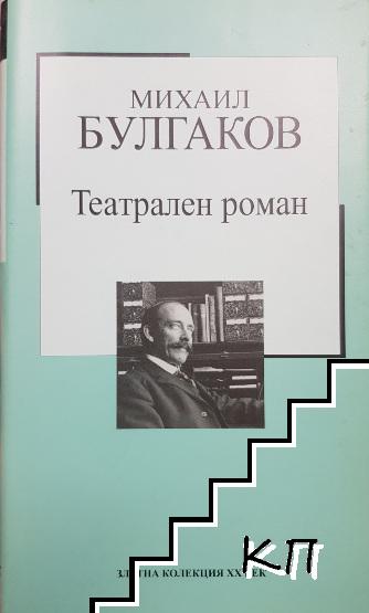 Театрален роман