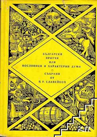 Български притчи, или пословици и характерни думи / Книга на песните