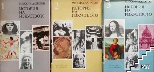 История на изкуството. Том 1-3