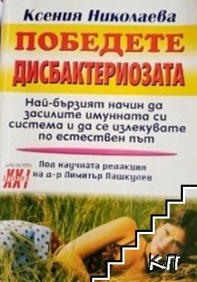 Победете дисбактериозата