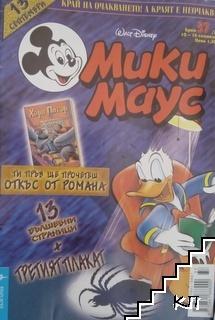 Мики Маус. Бр. 37 / 2001
