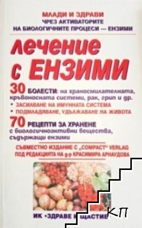 Лечение с ензими