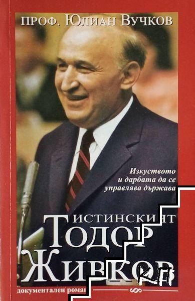 Истинският Тодор Живков