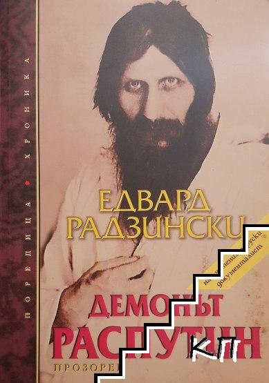 Демонът Распутин