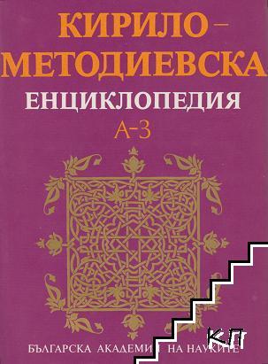 Кирило-Методиевска енциклопедия. Том 1: А-З
