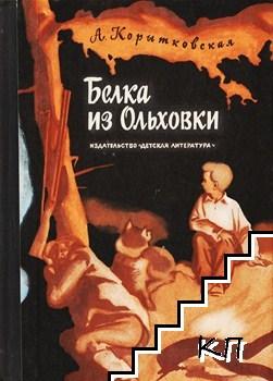Белка из Ольховки