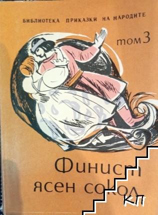 Приказки на съветските народи. Том 3