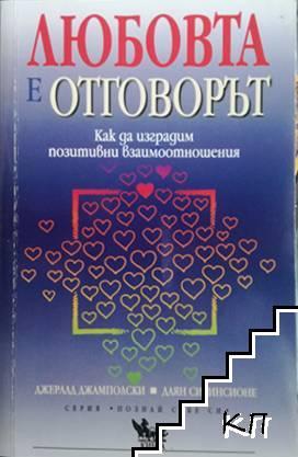 Любовта е отговорът