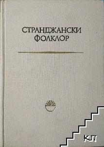 Сборник за народни умотворения и народопис. Книга LVII: Странджански фолклор