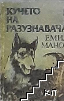 Кучето на разузнавача