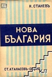 История на Нова България 1878-1942