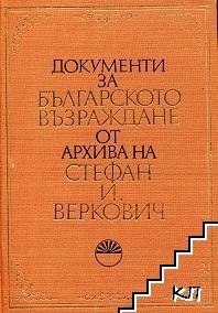 Документи за Българското възраждане от архива на Стефан И. Веркович 1860-1893