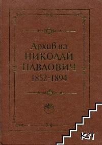 Архив на Николай Павлович 1852-1894
