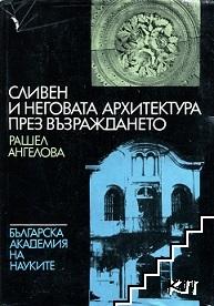 Сливен и неговата архитектура през Възраждането