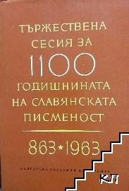 Тържествена сесия за 1100 годишнината на славянската писменост 863-1963