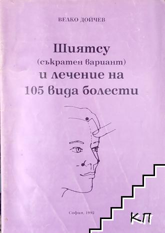 Шиятсу (съкратен вариант) и лечение на 105 вида болести