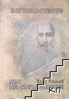 Богомилството