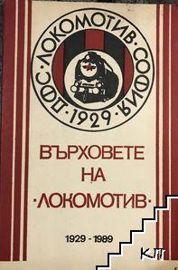 """Върховете на """"Локомотив"""" (1929-1989)"""