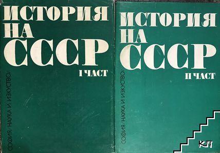 История на СССР. Част 1-2