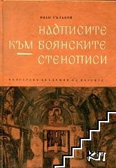 Надписите към Боянските стенописи