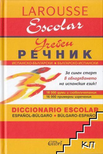 Учебен речник: Испанско-български / Българско-испански