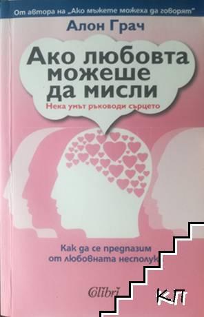 Ако любовта можеше да мисли