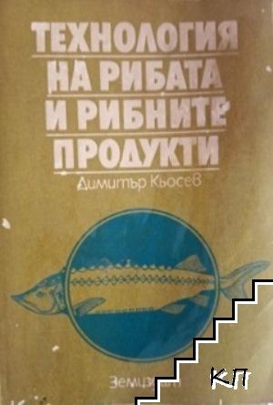 Технология на рибата и рибните продукти
