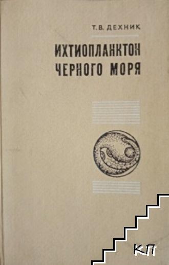 Ихтиопланктон Черного моря