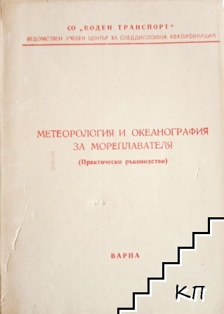 Метеорология и океанография за мореплавателя