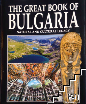 The Great Book of Bulgaria