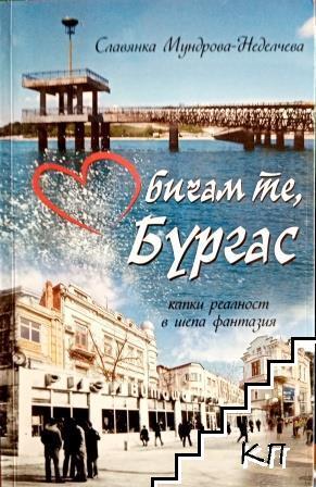 Обичам те, Бургас