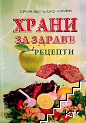 Храни за здраве